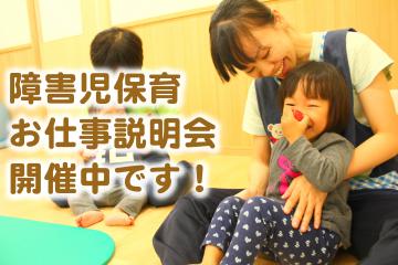 shogaiji_hoiku