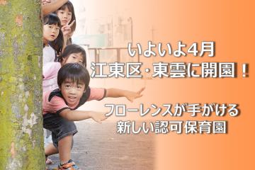 新たな待機児童問題「3歳の壁」を作らない!シチズンシップを体現する認可保育園「みんなのみらいをつくる保育園」を江東区に開園します