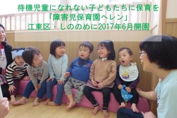 待機児童にさえなれない子どもたちがいます~「障害児保育園ヘレン」が江東区・東雲に6月開園~