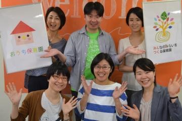 【事務局】小規模認可保育所の運営事務