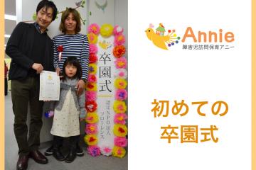 障害児訪問保育アニーで初めての卒園式!アニーのこれまでとこれから
