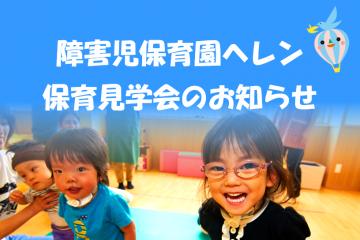 【障害児保育園ヘレン】すがも園・東雲園・初台園など各園で保育見学会を開催!