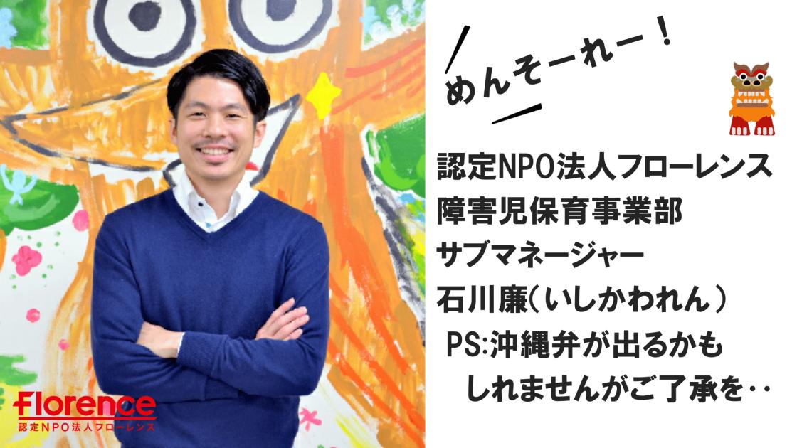 batch_【Win】ppt_LenIshikawa170419-01