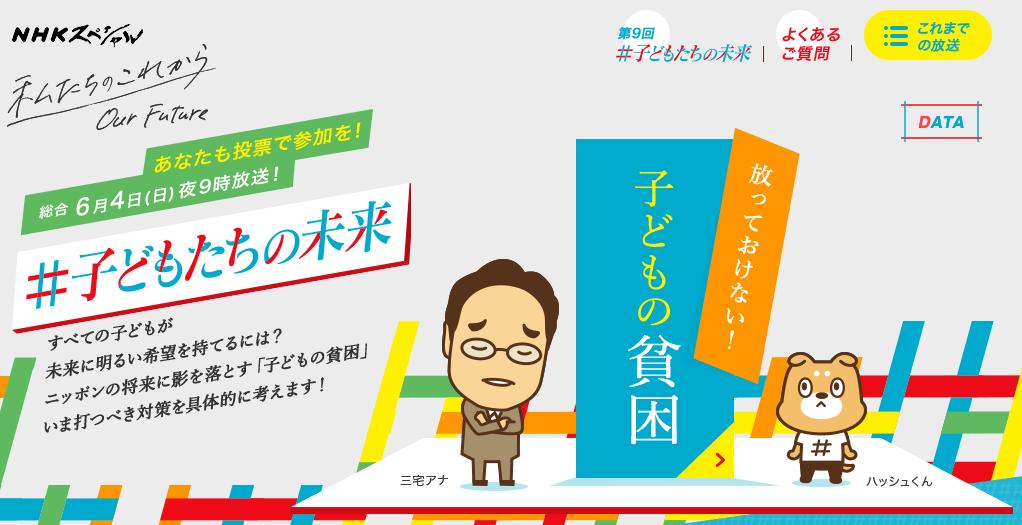 NHKスペシャル 子どもの貧困