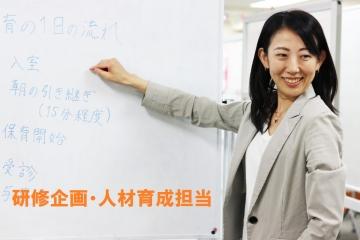 【事務局】研修企画・人材育成担当(病児保育事業部)