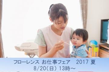 8/20 フローレンスお仕事フェア