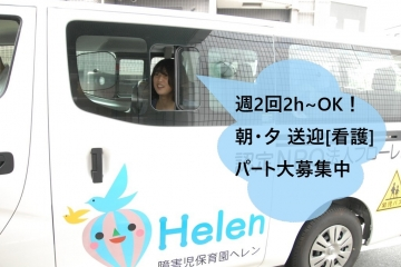 ★急募★【障害児保育園ヘレン】送迎看護パート