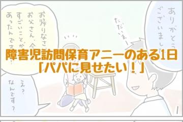 【マンガ】障害児訪問保育アニーのある1日:「パパに見せたい!」