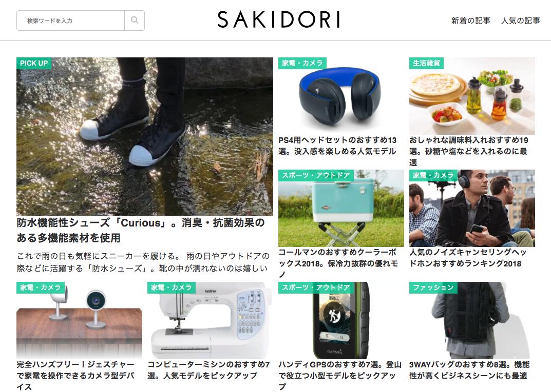 sakidoriのWEBサイトスクリーンショット