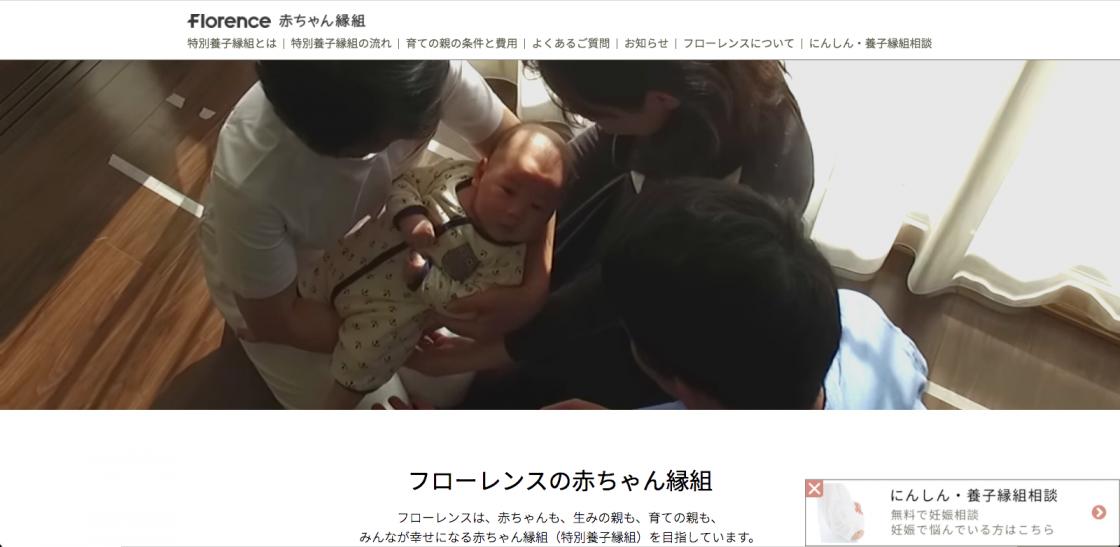 赤ちゃん縁組のサイトのスクリーンショット