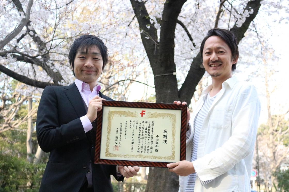 駒崎と千田さんのツーショット