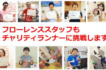 【7/2いよいよ受付開始!】東京マラソン2019チャリティ フローレンスのチャリティランナーを一挙ご紹介