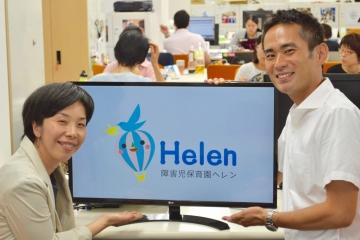 【事務局】ヘレン請求主担当(障害児保育事業部)