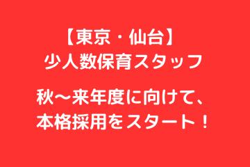 【東京・仙台】少人数の認可保育園(正社員・パート)秋〜来年度に向け、本格採用を開始!