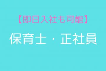 【フローレンスの保育園】保育スタッフ(正社員)