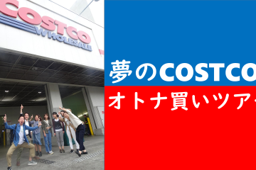 costcomain