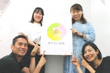 【事務局】事業推進担当(赤ちゃん縁組事業部)