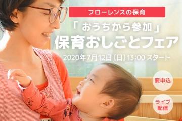 【7/12 (日) 】「おうちから参加」保育おしごとフェア!開催決定⭐️