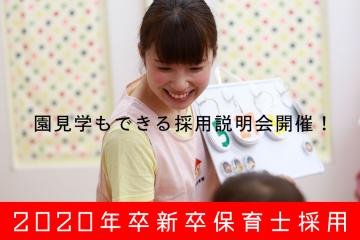【2020年新卒】保育スタッフ採用始まります!
