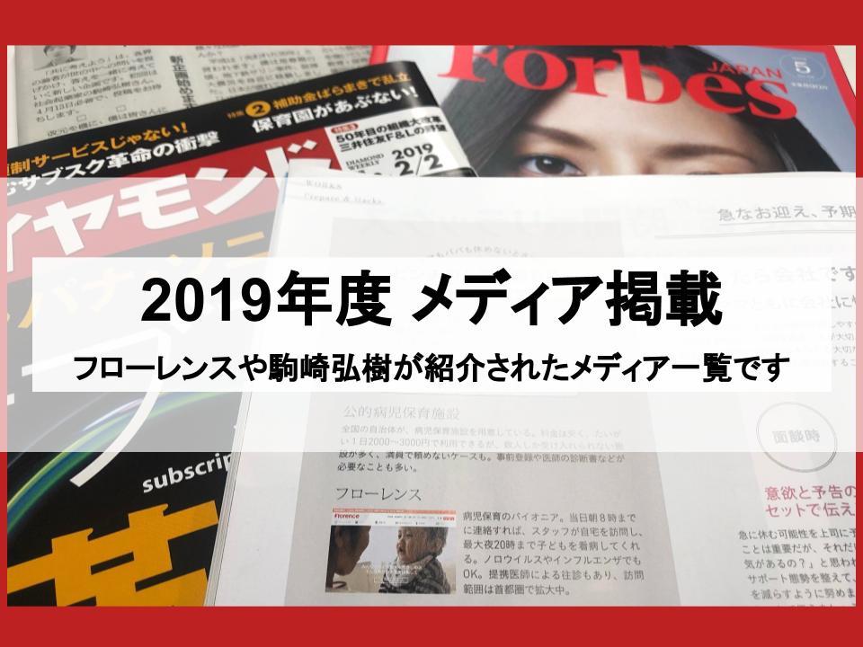 2019年度アイキャッチ (3)