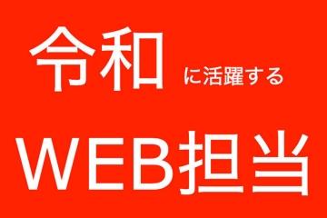 【事務局】仕事と家庭を両立しながらバリューを出す!WEBディレクター/マーケティング担当(経験必須)