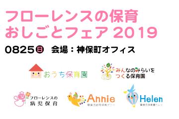 フローレンスの保育 おしごとフェア2019開催!