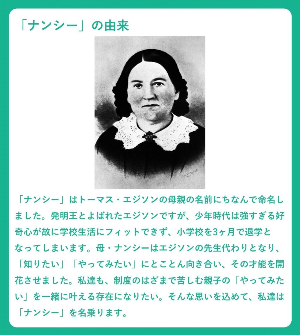 ナンシー由来(緑)