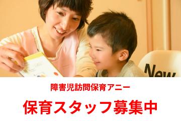 障害児家庭に寄り添う保育スタッフ募集中!