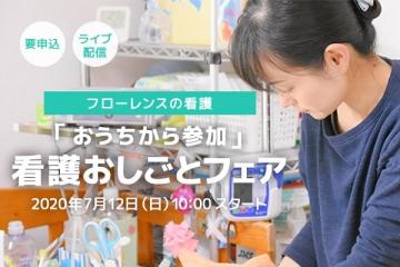 【7/12 (日) 】「おうちから参加」看護おしごとフェア!開催決定⭐️