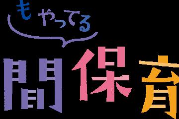 yakanhoiku-titlelogo-color-touka