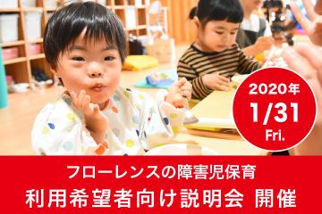 障害児保育利用者説明会開催