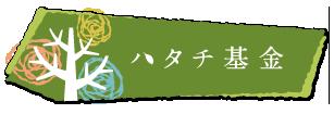 ハタチ基金ロゴ