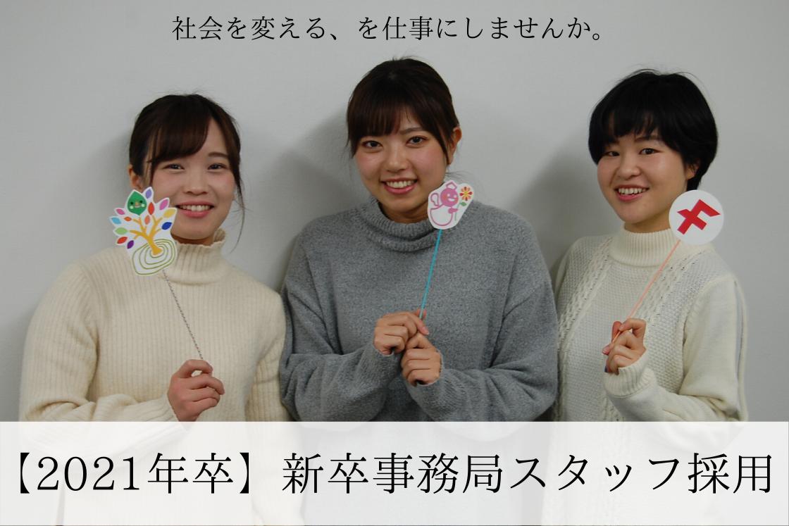 【2021年卒】新卒事務局スタッフ採用バナー
