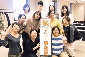 【事務局】運営事務担当(障害児訪問保育アニー)