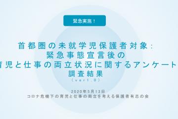 スクリーンショット 2020-05-13 11.58.20