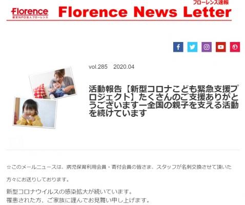 <メールニュース イメージ>