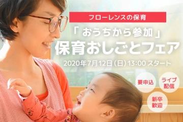 fair_banner_hoiku_20200622
