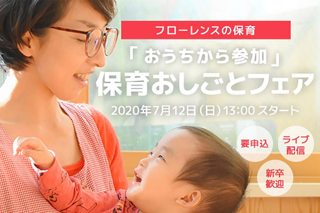 fair_banner_hoiku_20200622_wide
