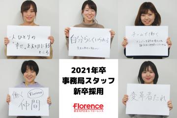 【2021年新卒】事務局スタッフ(既卒・第二新卒も歓迎)