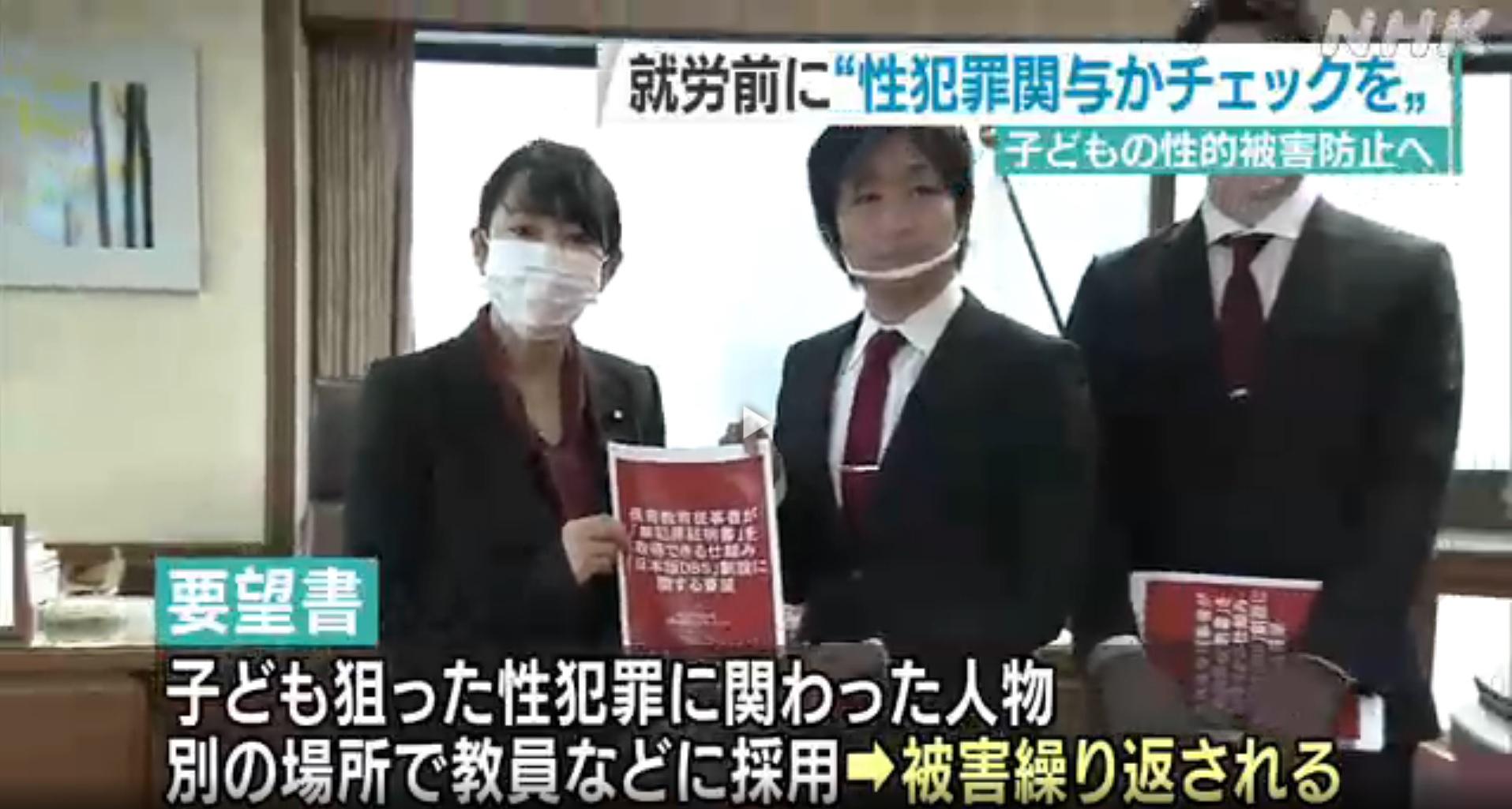 ※2020年7月17日放送 NHK「首都圏ニュース845」より