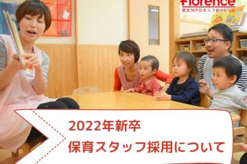 【2022年卒】新卒保育スタッフ採用について