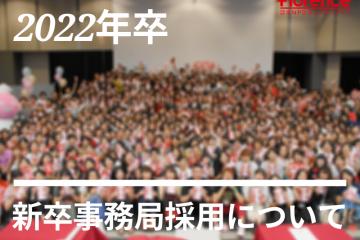 【2022年卒】新卒事務局スタッフ採用について
