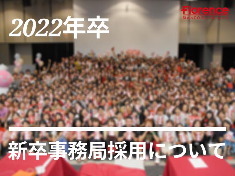 2022sotsu
