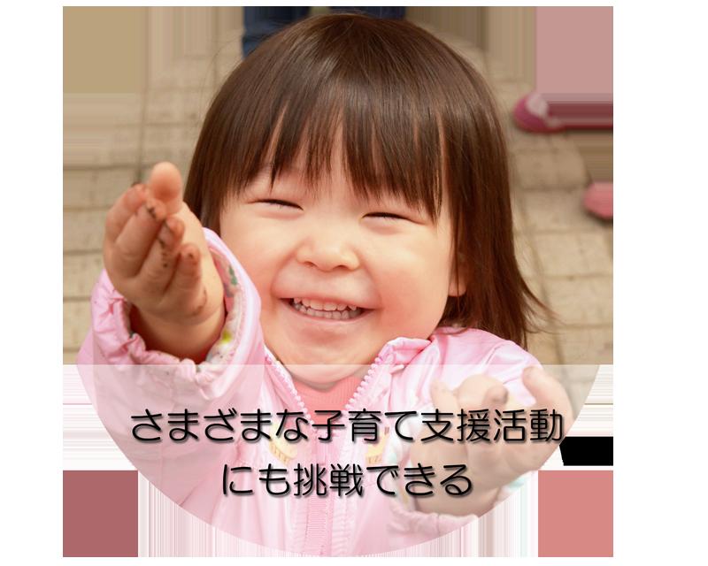 さまざまな子育て支援活動に挑戦