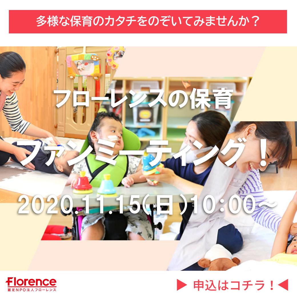 https://florence.or.jp/fair/hoiku2020/