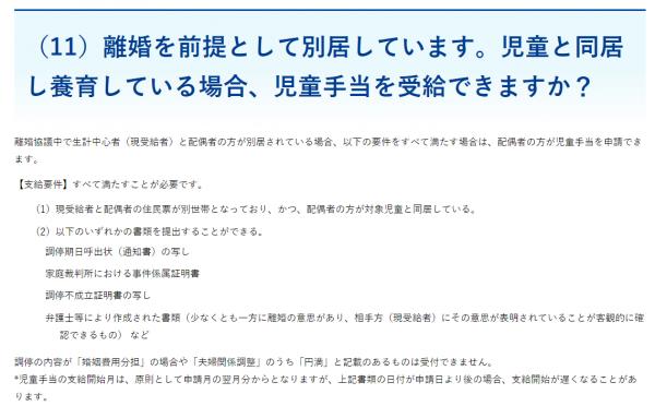 例)江戸川区のホームページより