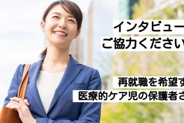 【医ケアママPJ】インタビュー募集記事 アイキャッチ画像  (1)