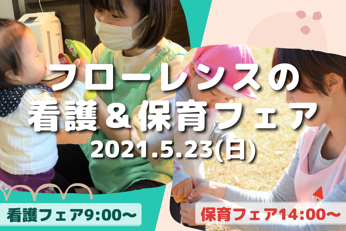 fair-hoiku-kango-1120-747