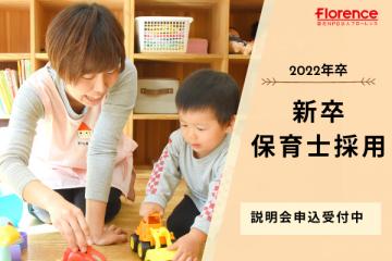 【2022年卒】新卒保育士採用説明会 申込受付中です!
