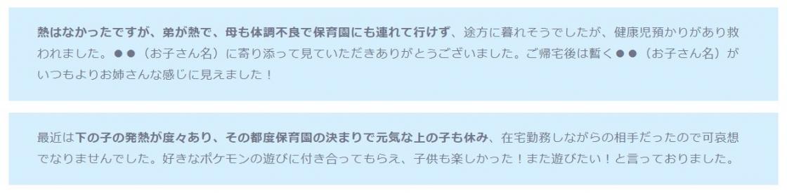 riyoushakoe1
